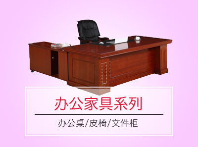 办公家具 靓款热销 保险箱/储物柜/座椅